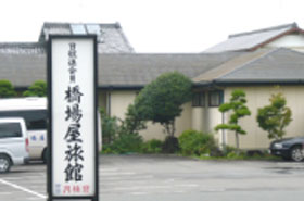 橋場屋旅館 image