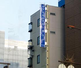 カプセルホテル・サウナ ホウカク