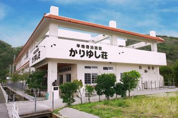 国頭かりゆし荘(旧:国頭かりゆしホテル)
