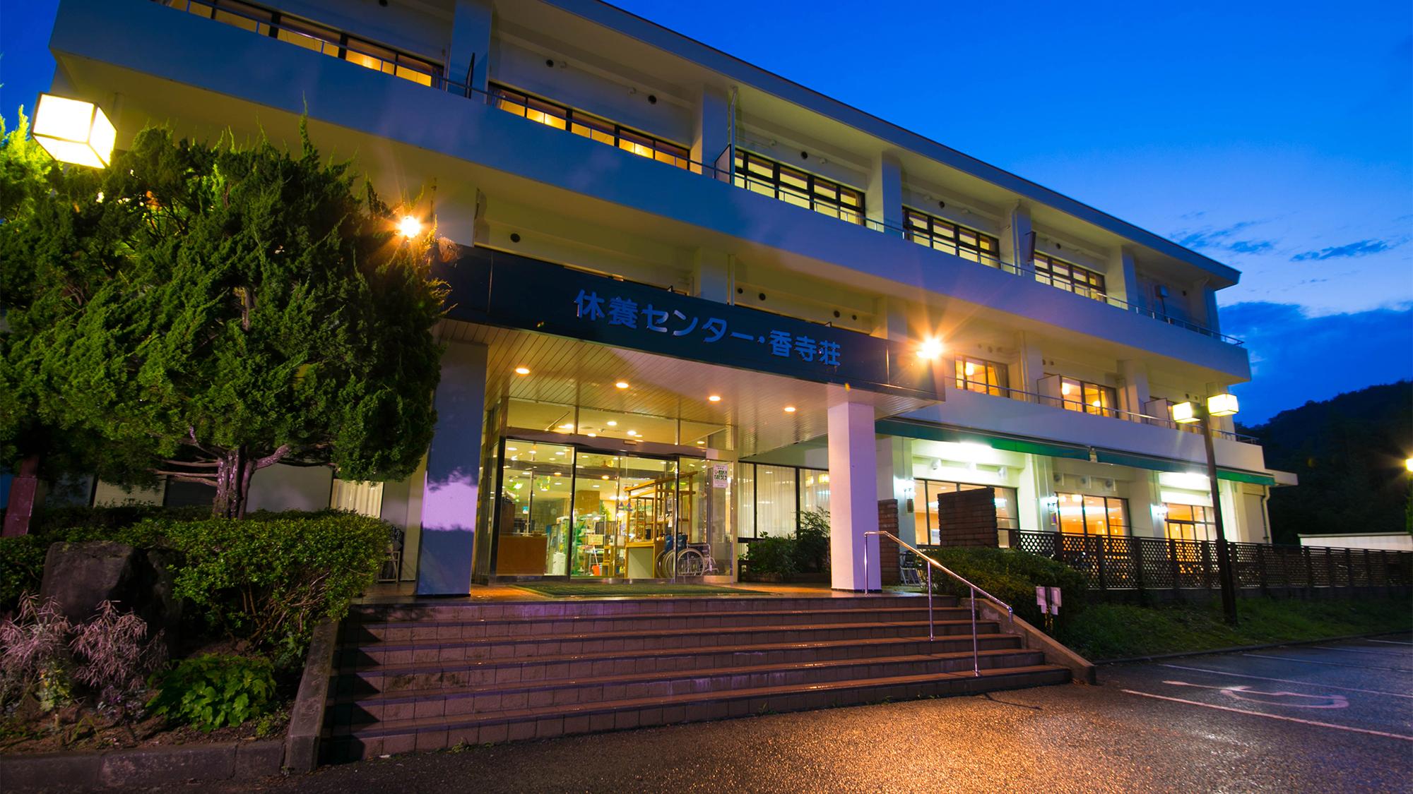 姫路市休養センター こうでら温泉竹取の湯 香寺荘 image