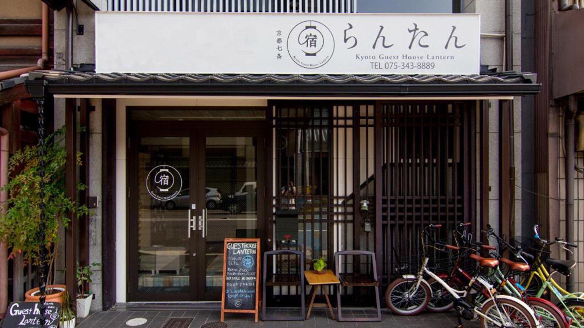 京都ゲストハウス 〜らんたん〜