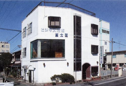 富士園 image