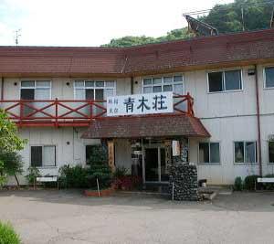 旅館・民宿 青木荘 image