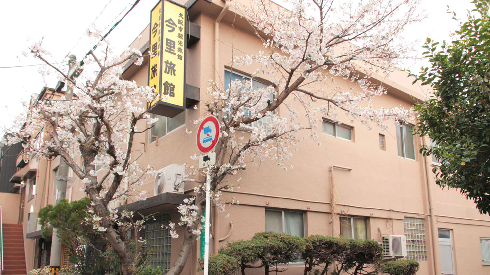 Imazato Ryokan