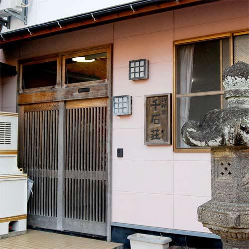 湯ノ本温泉 旅館 千石荘 <壱岐島>