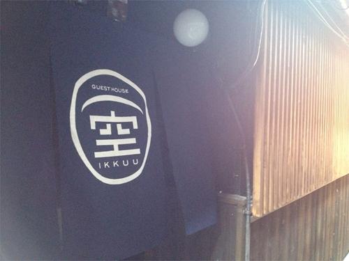祇園ゲストハウス 一空 image