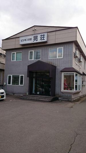 ビジネス旅館 晃荘