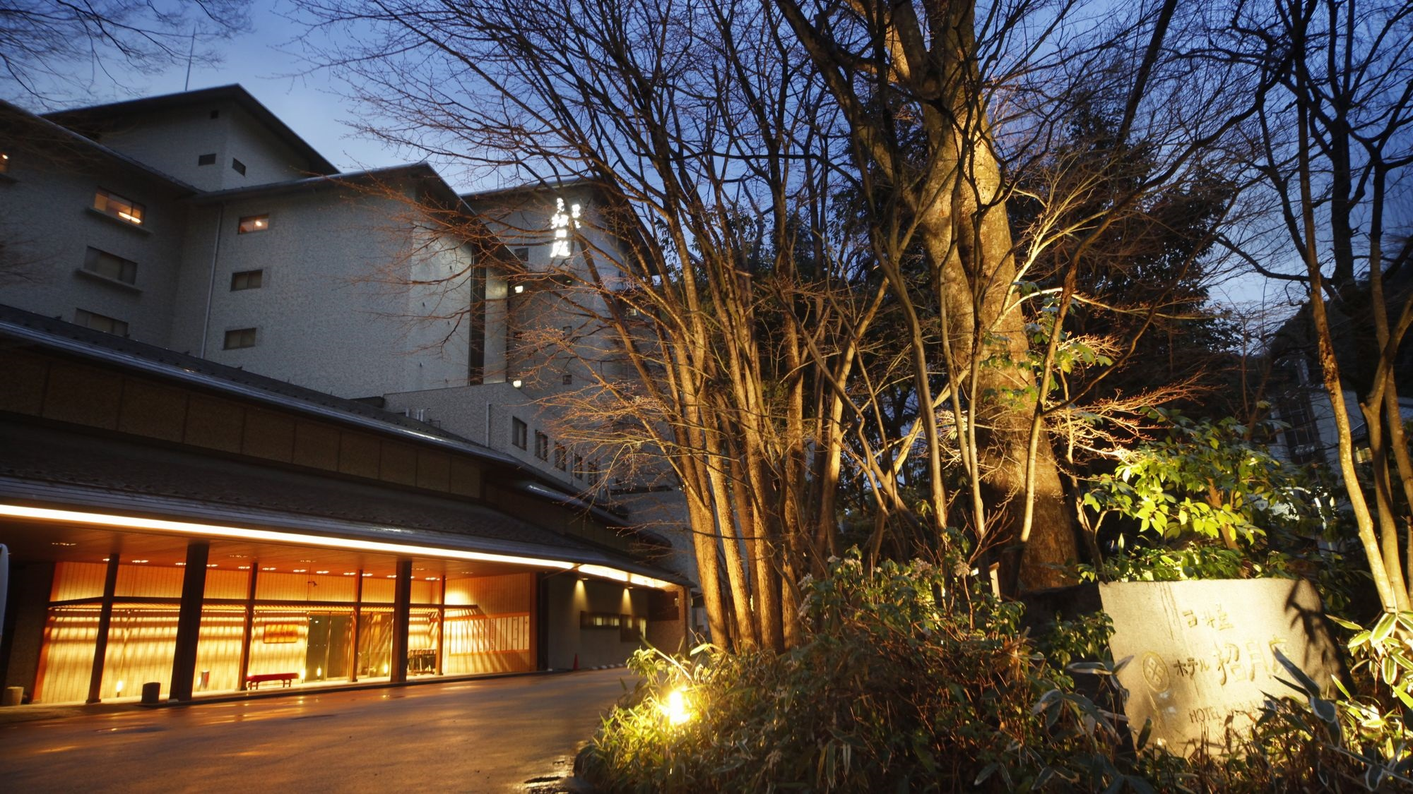 城崎温泉 西村屋ホテル招月庭 image