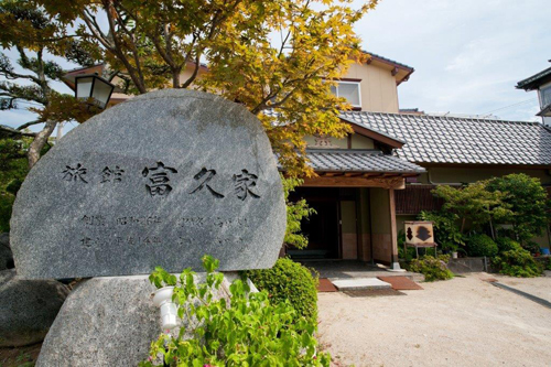 旅館 富久家 <佐賀県>