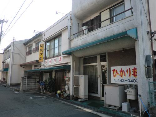 ビジネス旅館 ひかり荘本店