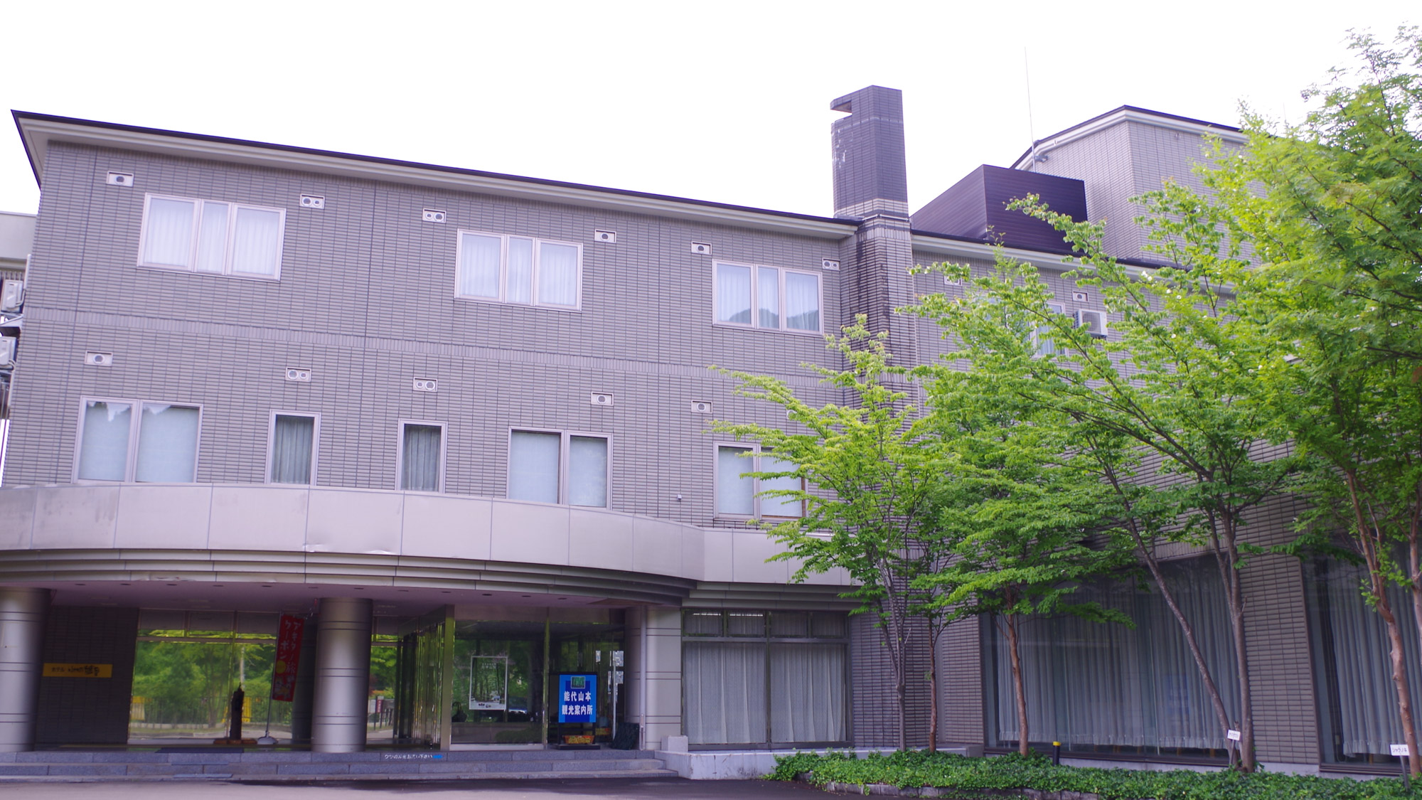 湯の沢温泉 ホテルゆとりあ藤里 image