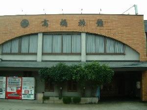 高橋旅館 <秋田県> image
