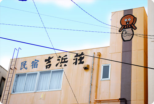日間賀島 民宿 吉浜荘