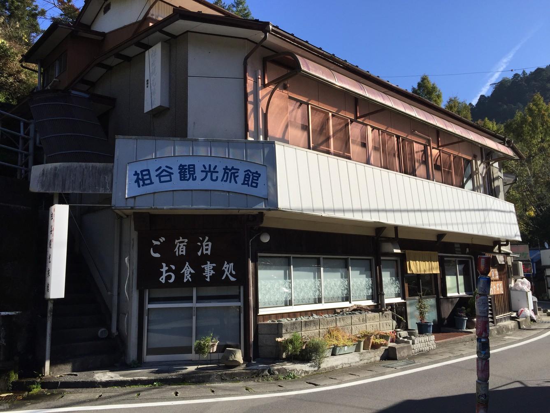 祖谷観光旅館 image