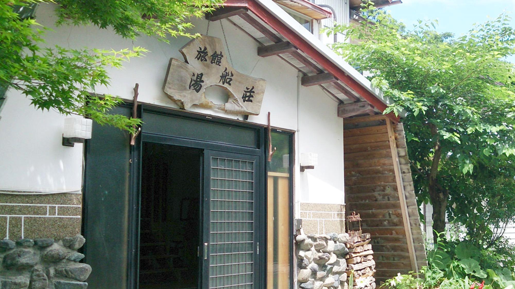 蒜山高原 森林浴の小宿湯船荘