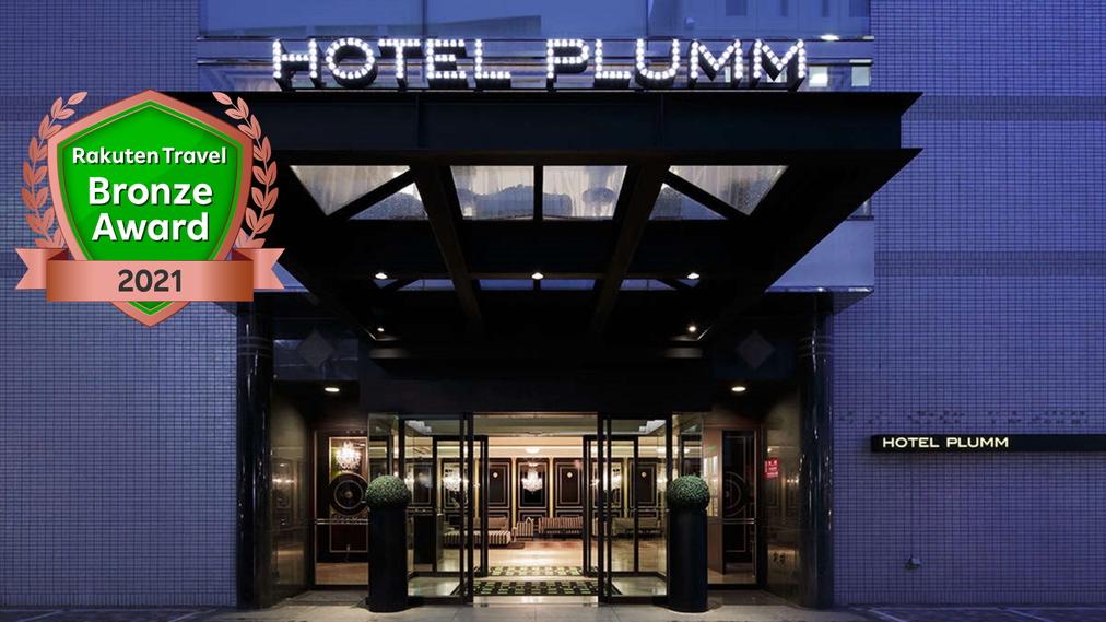 ホテルプラム(HOTEL PLUMM)横浜