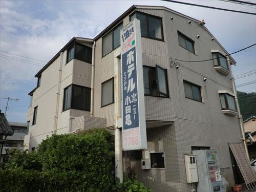 ホテルニュー小田亀