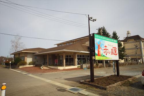 鶯宿温泉の宿 赤い風車 image