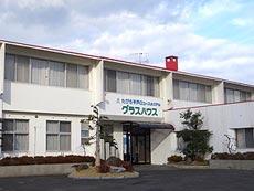 平戸ユースホステル グラスハウス