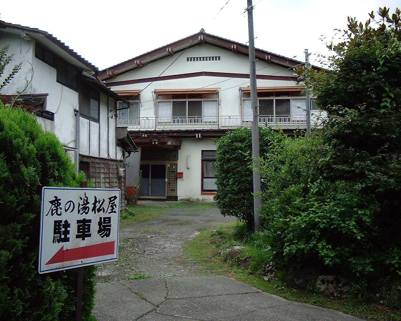湯の網温泉 鹿の湯松屋 image
