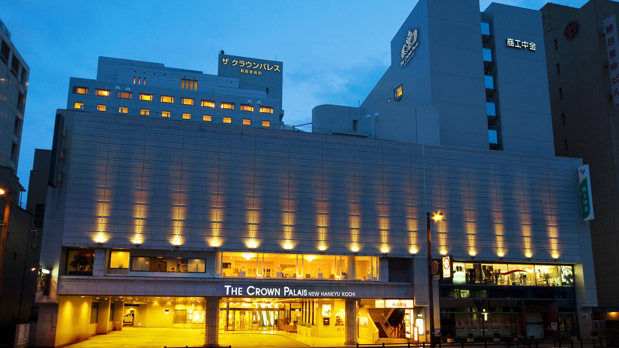 ザ クラウンパレス新阪急高知(旧高知新阪急ホテル) image