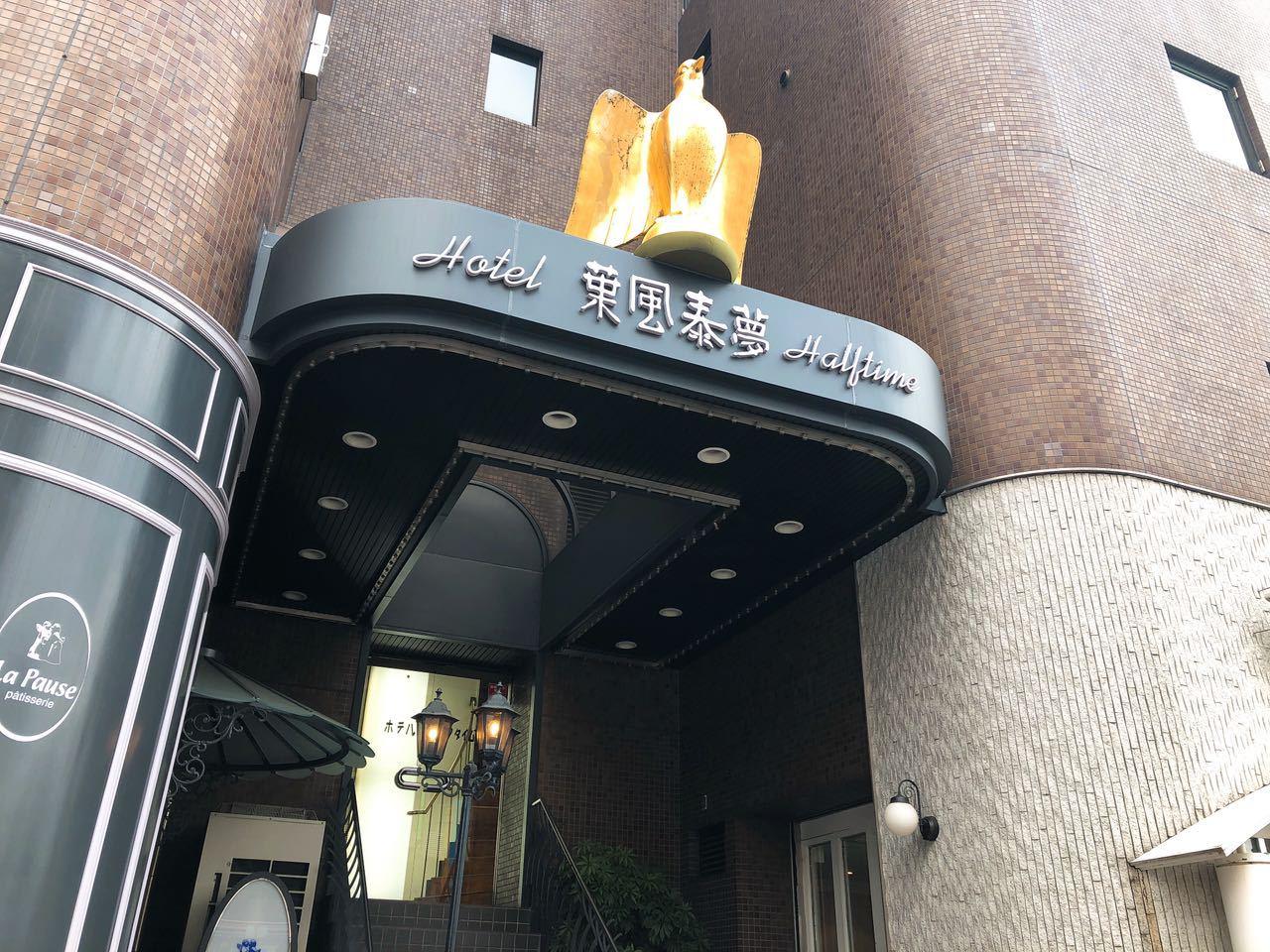 ホテル・葉風泰夢(ハーフタイム) image