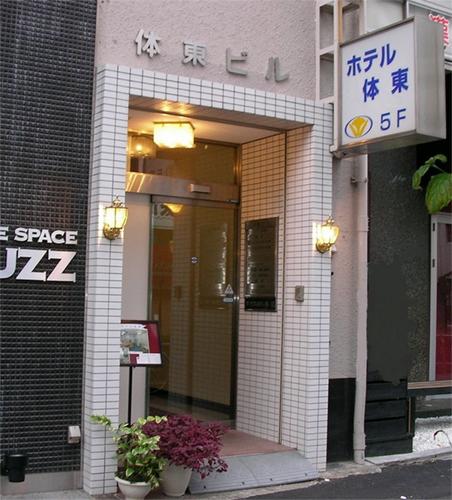 ホテル体東 image
