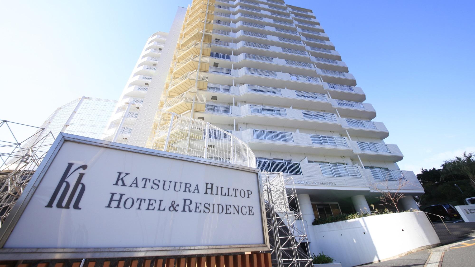 勝浦ヒルトップホテル&レジデンス image