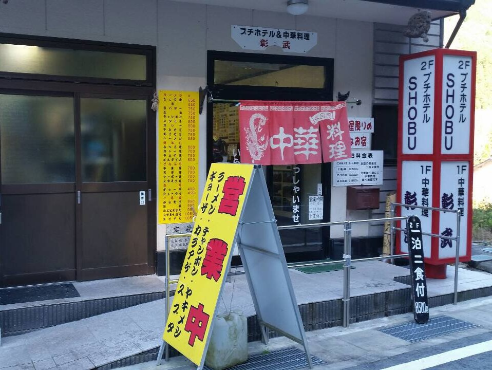 プチホテル&中華料理 彰武