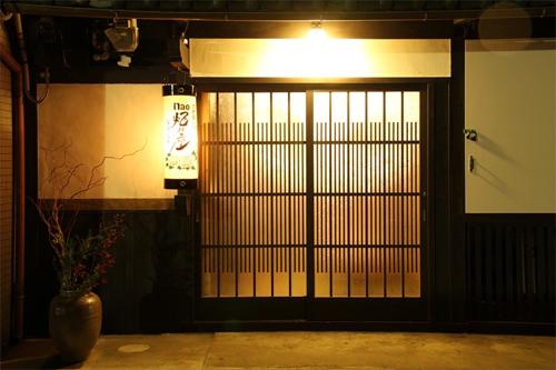 京町家 nao炬乃座 別邸 京都駅(八条口)