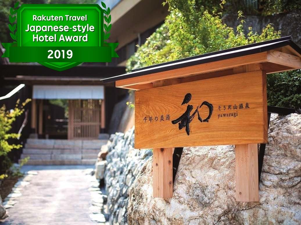 千年の美湯 そうだ山温泉 和 YAWARAGI image