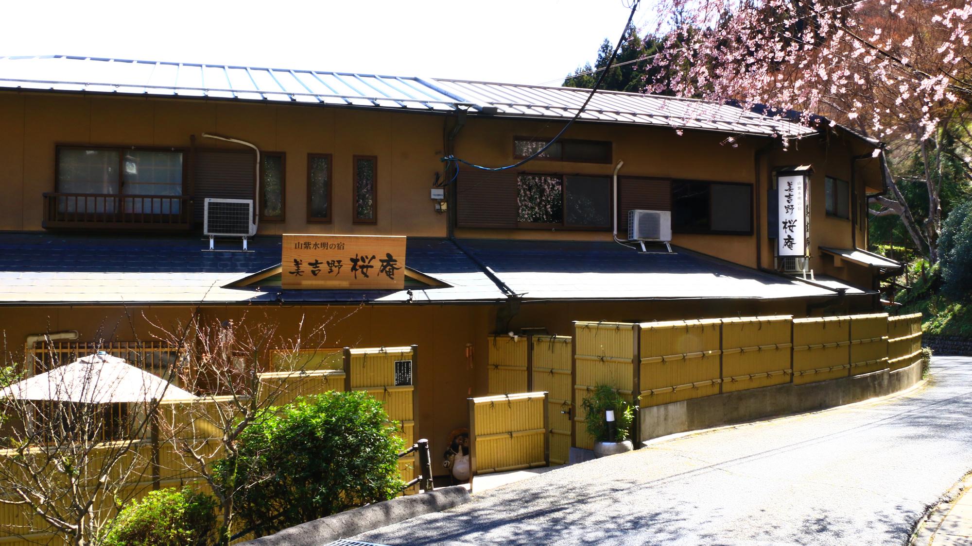 山紫水明の宿 美吉野 桜庵 image