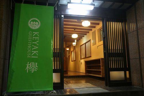 仙台 欅-KEYAKI-ゲストハウス image