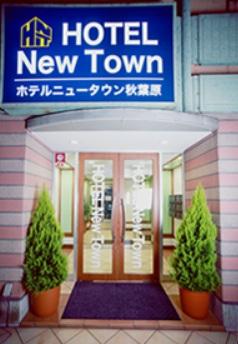 ホテルニュータウン秋葉原 image