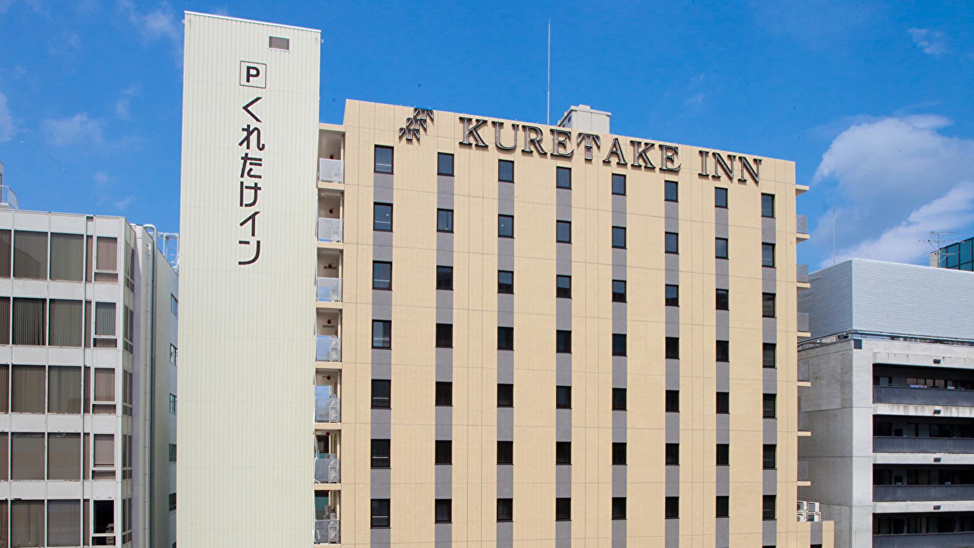 くれたけインプレミアム静岡駅前 image