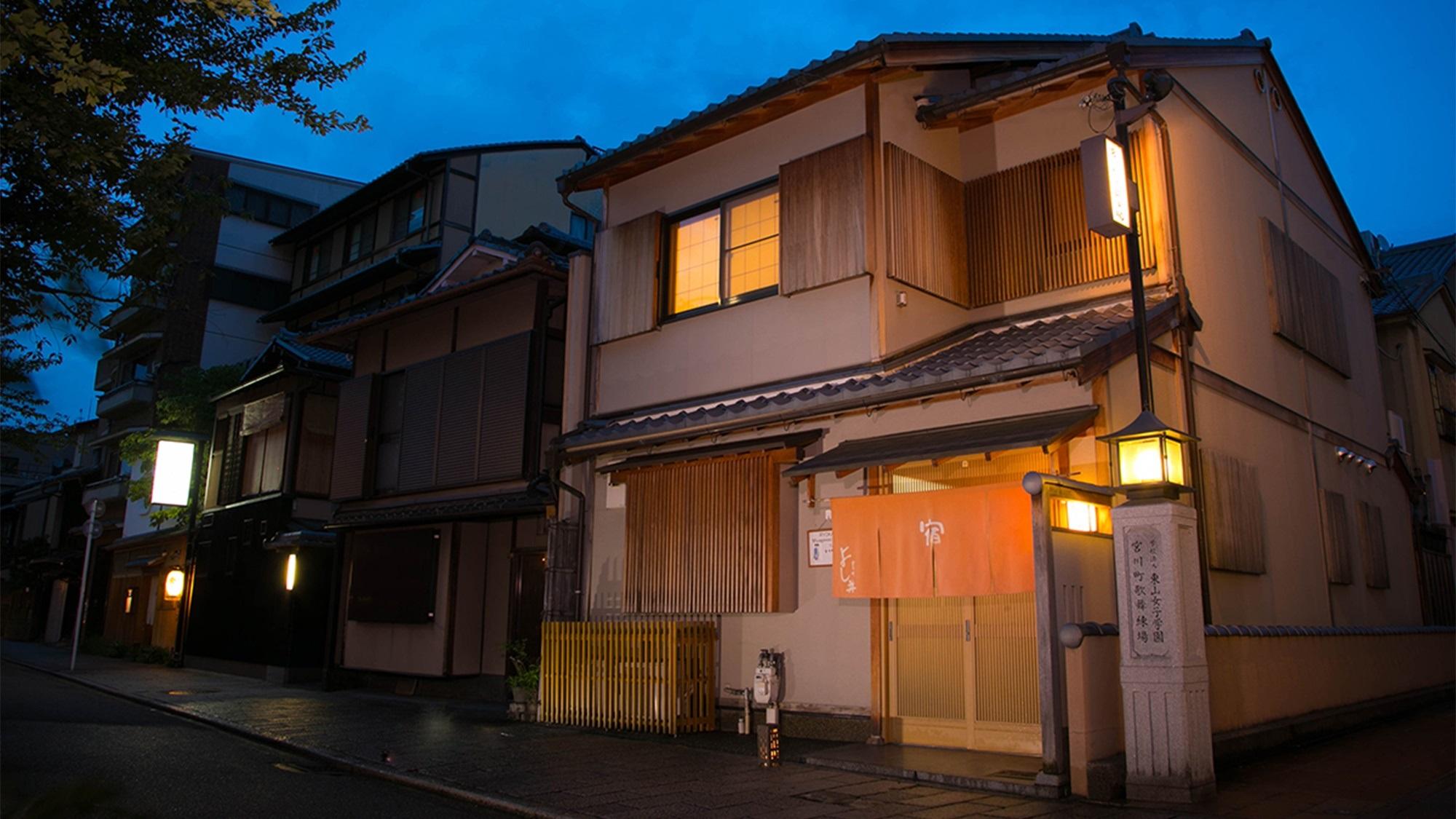 京の小宿 宮川町 よし井 image