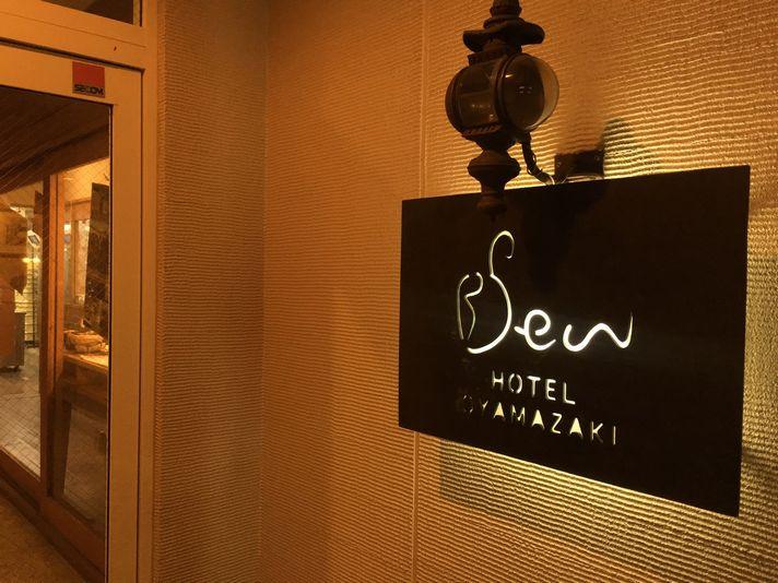 ホテルデュー大山崎 image