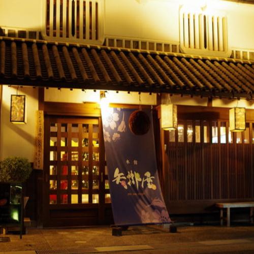 矢掛屋 INN&SUITES image