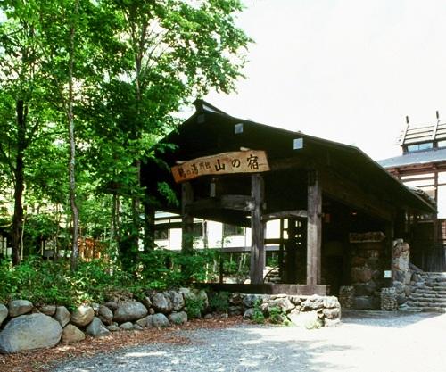 鶴の湯別館 山の宿 image