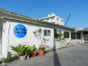 沖縄ゲストハウスふしぬやーうちー