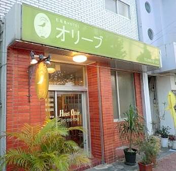 ホテルオリーブ <石垣島> image