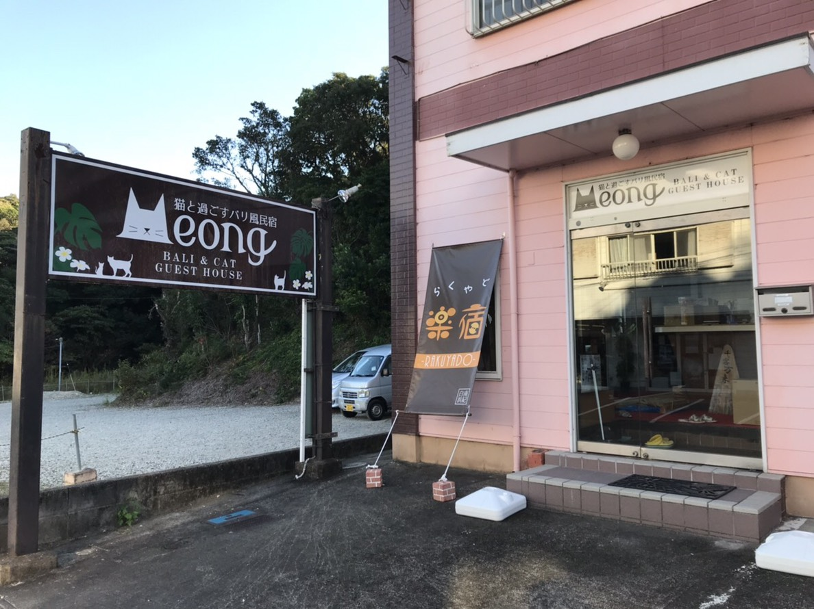 沖縄民宿かりゆし 別館