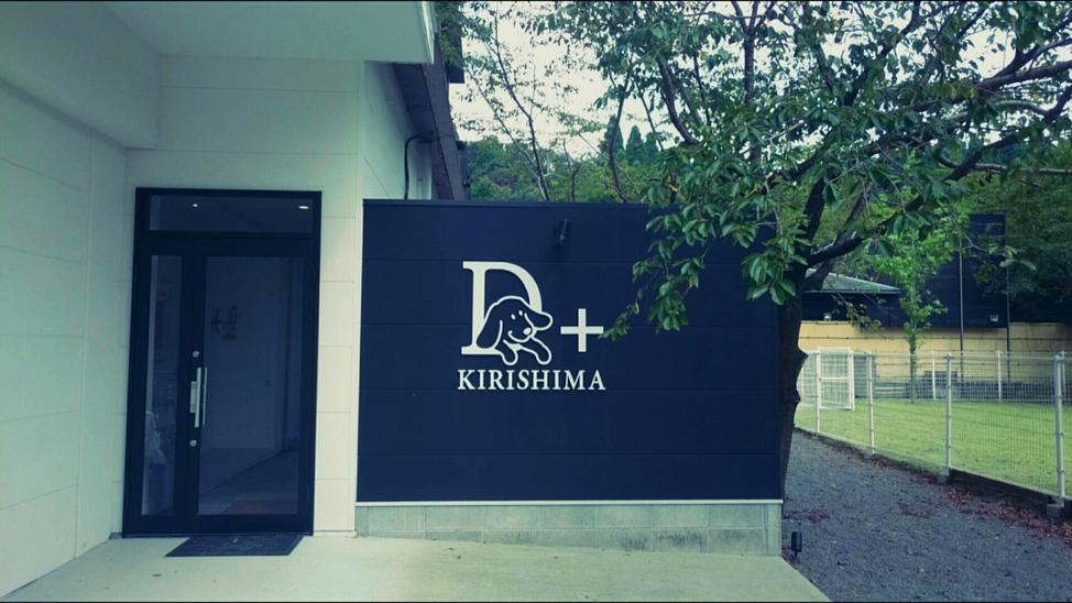 愛犬と泊まれる宿 D+KIRISHIMA image