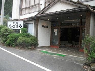 あづまや旅館 〈宮城県〉