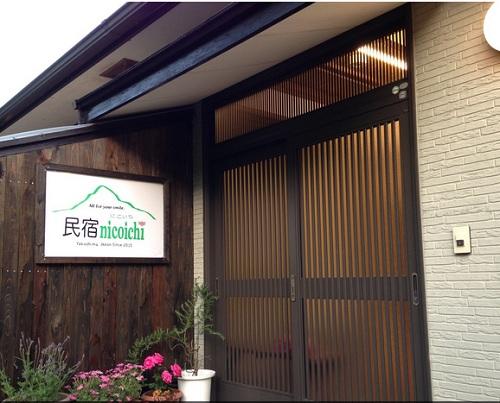 民宿nicoichi <屋久島> image