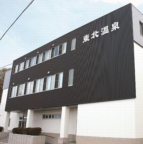 東北温泉 image