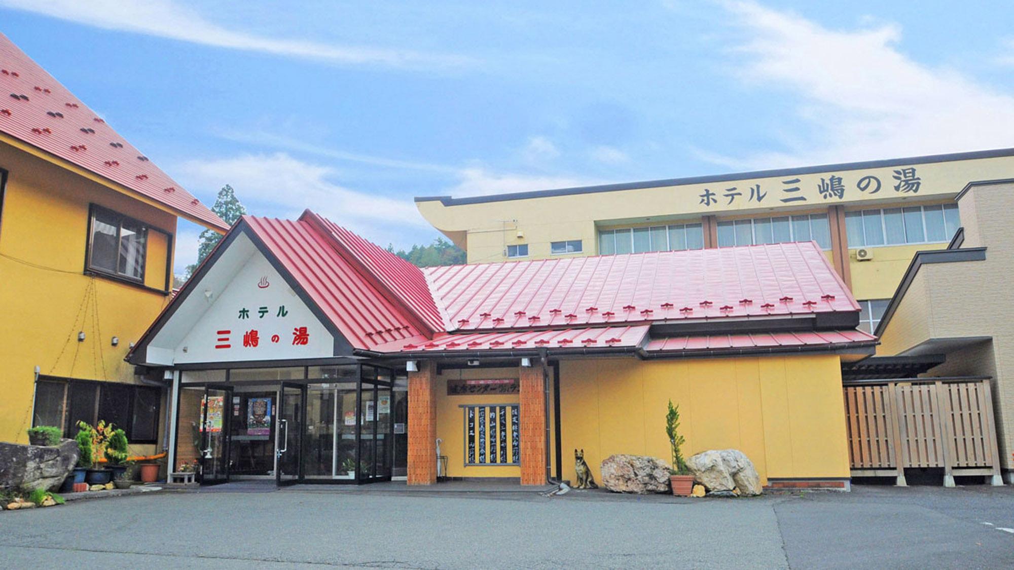 ホテル三嶋の湯 image