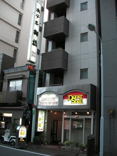 ホテル柳橋 image