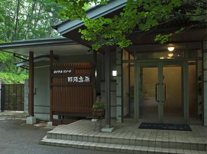 ロイヤルリゾート那須高原