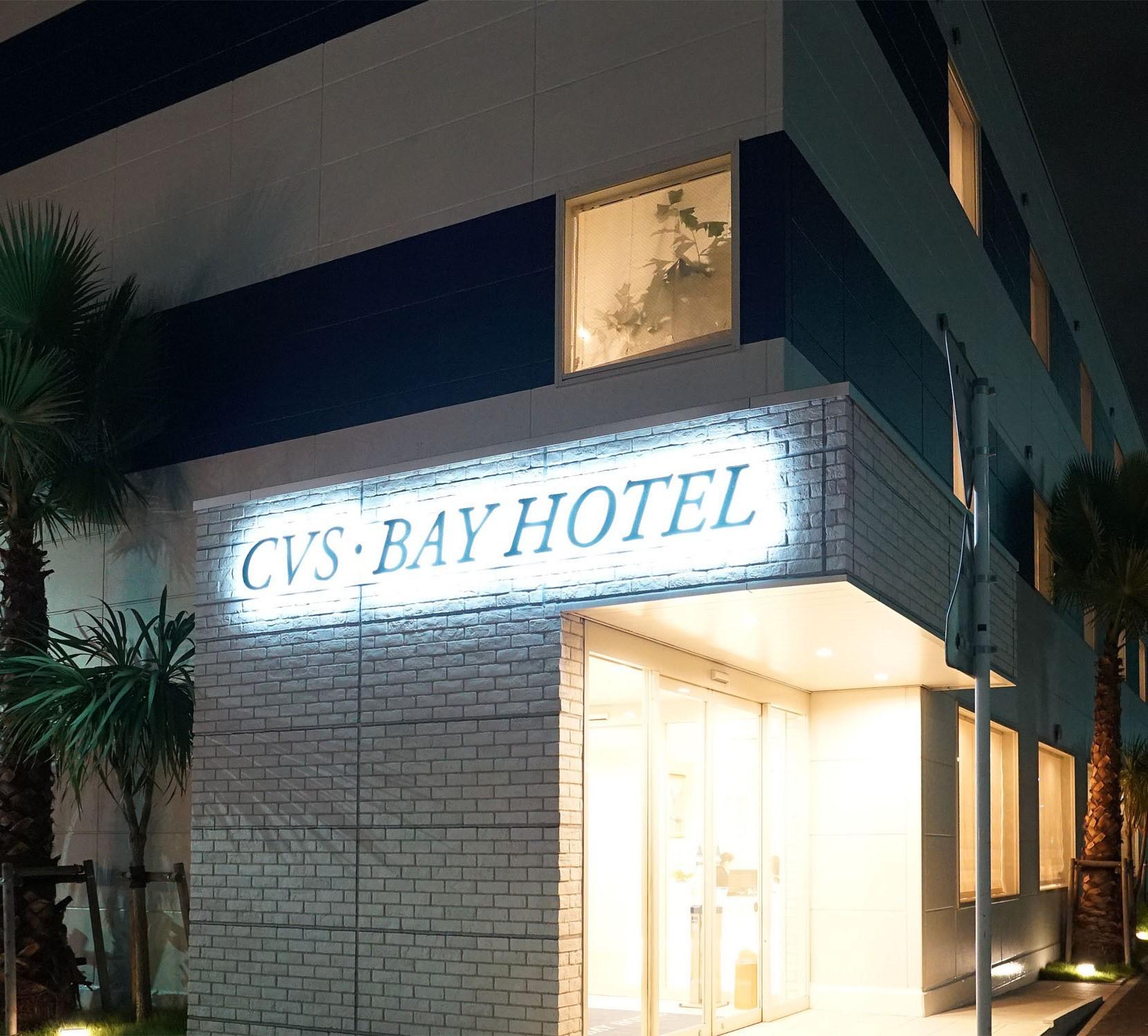 CVS・BAY HOTEL新館(CVS・ベイホテル新館) image